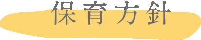 houshin_004