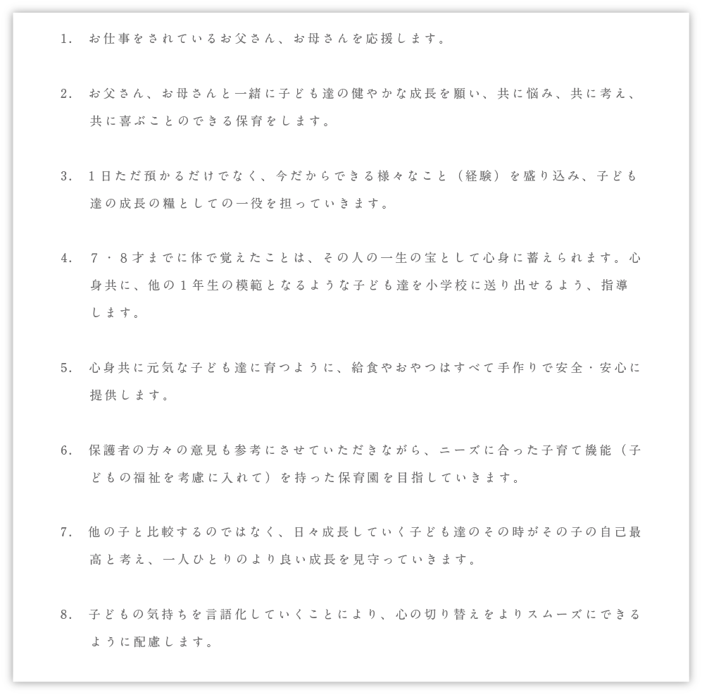 houshin_005